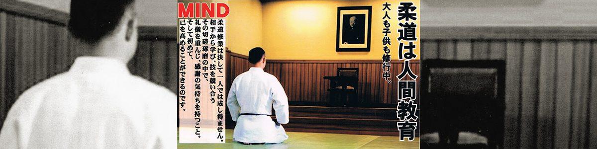 柔道は人間教育