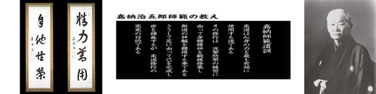 柔道 for ALL 柔道を愛する人たちと共に